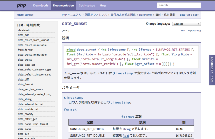 PHP__date_sunset_-_Manual-2